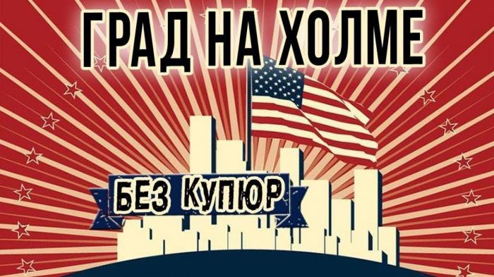 Американская культура и демократия в США без маски. Дмитрий Михеев