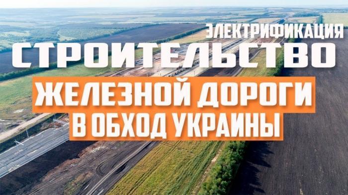 Строительство железной дороги в обход Украины. Кадры с высоты