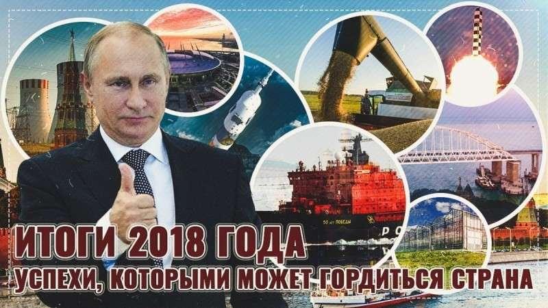 Итоги 2018 года: успехи, которыми может гордиться Россия