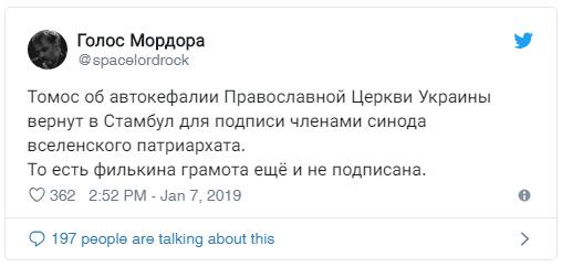 Томос, выданный Украине, не настоящий, придётся вернуть в Стамбул на доработку