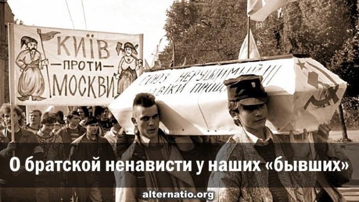 О братской ненависти у бывших союзных республик по СССР