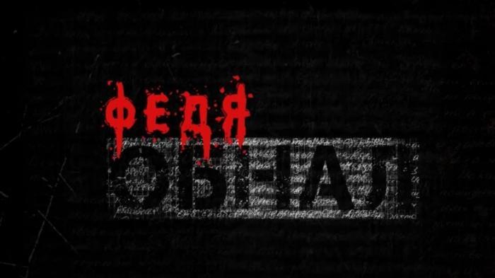 Золотая судья Хахалева крышует ОПС Феди-Обнала – наследника банды Цапков