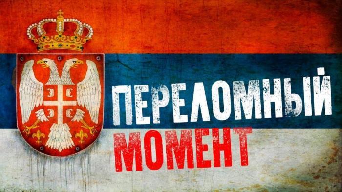 Зачем Владимир Путин летит в Сербию? В судьбе республики наступает переломный момент