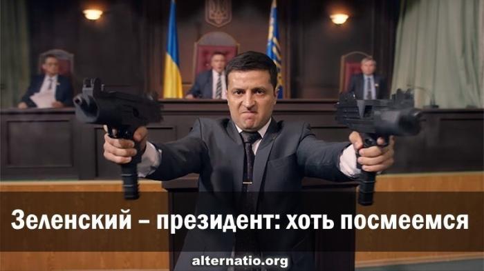 Еврей Зеленский – президент Украины: не евреи туда не попадают