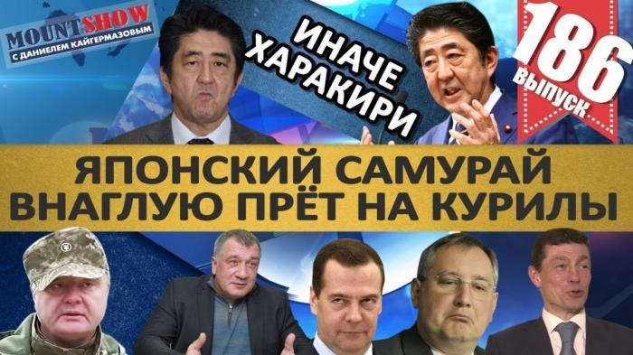 Япония нагло прёт на Курилы, а в России предлагают запретить цирк