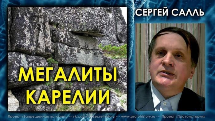 Мегалиты Карелии – свидетели высокоразвитой допотопной цивилизации. Сергей Салль