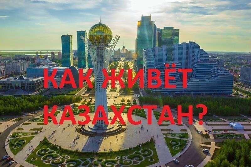 Как живет Казахстан? Недостатки и достоинства