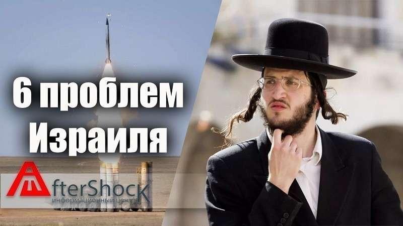 Да вы на проблемы Израиля посмотрите!