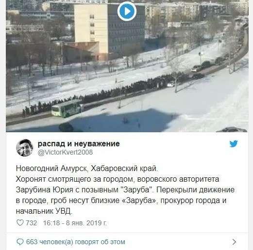 В Амурске задержали блогера Виктора Торопцева, за публикацию похорон вора «Заруба» – Юрия Зарубина