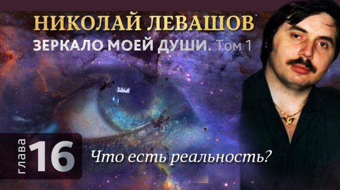Зеркало моей души. Глава 16 «Что есть реальность?»