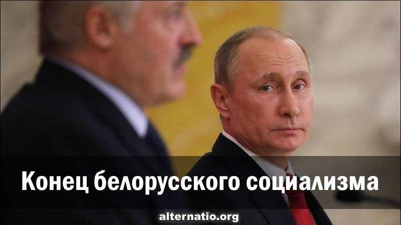 Переговоры Путина и Лукашенко. Белорусский социализм близок перестройке