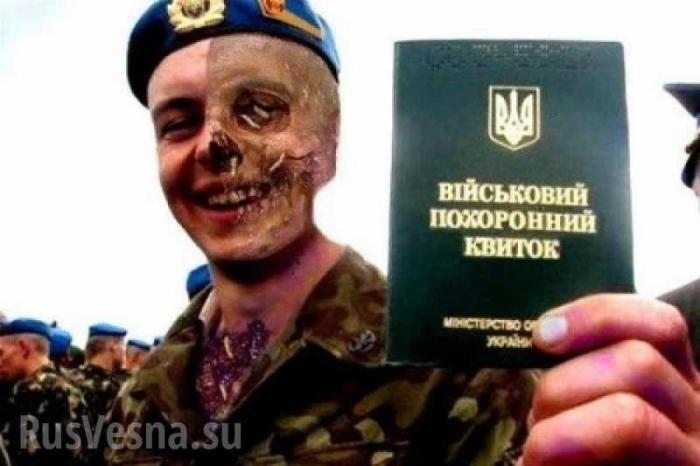 Сводка о ситуации на Донбассе: «мёртвые души» ВСУ и атаки против ДНР