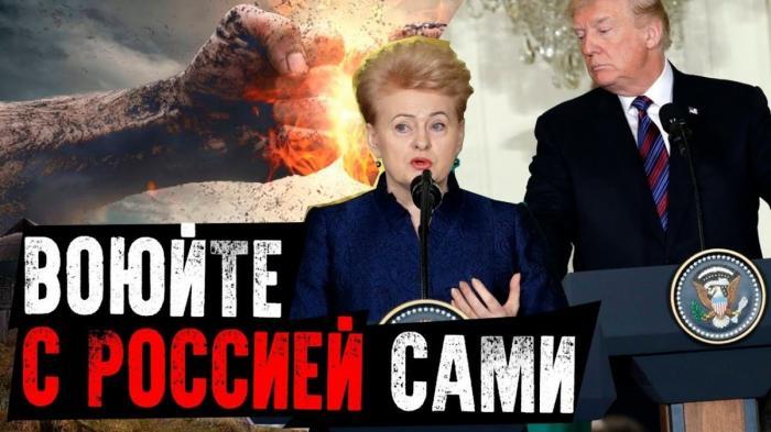 США нанесли Прибалтике удар в спину: «воюйте с Россией сами»