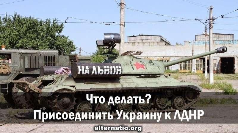 Как присоединить Украину к ДНР и ЛНР?