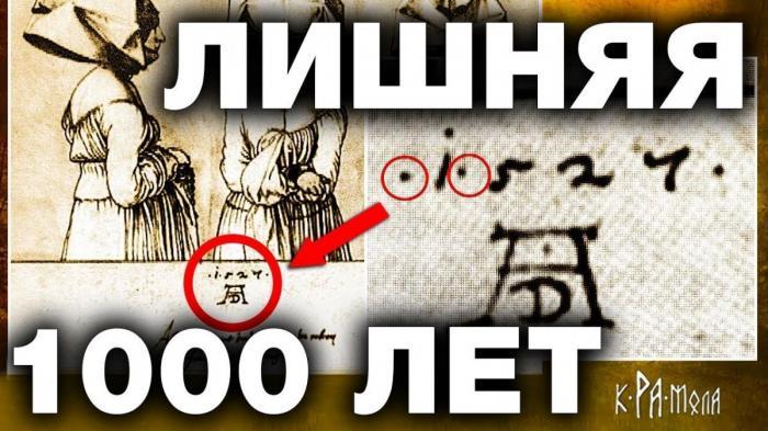 Глобальный обман в датировках. Зачем лживые «историки» приписали лишнюю тысячу лет?