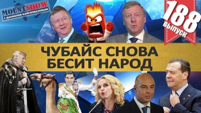 Чубайс снова бесит народ, а Почта России – удивляет