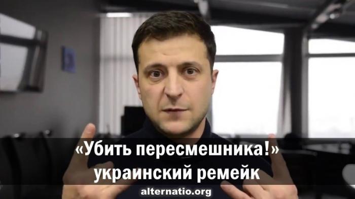 Выборы президента Украины. Убить пересмешника Зеленского