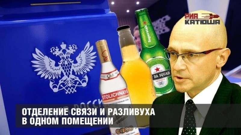 Почта России занялась алкогольным геноцидом русского села