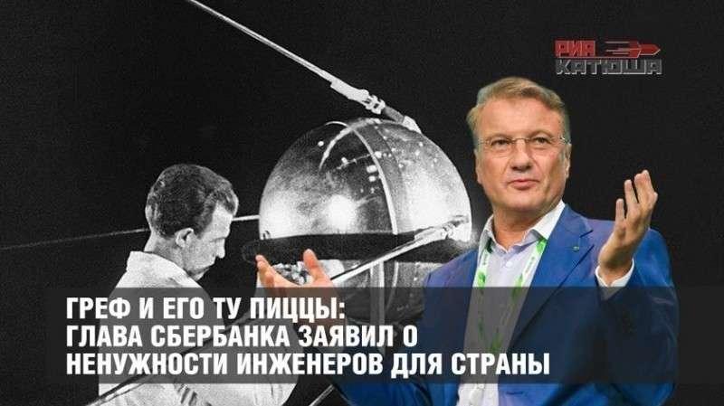 Герман Греф заявил о ненужности инженеров для России
