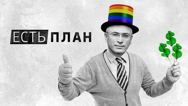 Ходорковский собирает для революции в России банду наркоманов