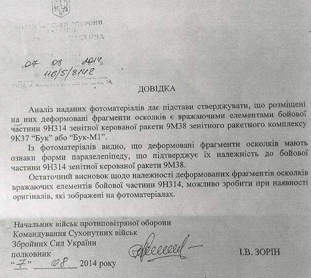Киев тайно получил из Голландии доказательства своей вины в крушении «Боинга»