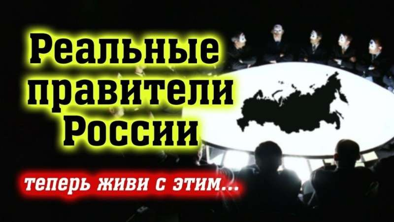 Кто правит на Руси на самом деле! Откровение депутата