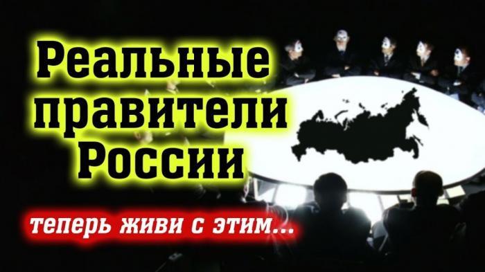 Кто правит Россией на самом деле! Откровение депутата