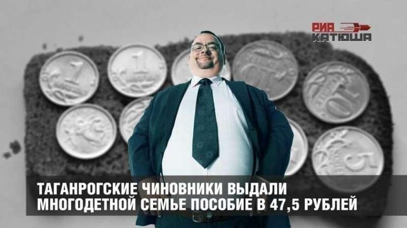 В Таганроге чиновники выдали многодетной семье разовое пособие в 47,5 рублей