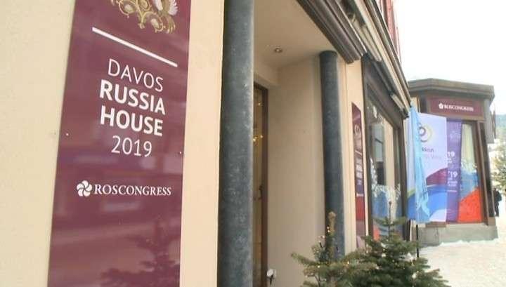Стартует Всемирный экономический форум в Давосе 2019. Главная тема «Глобализация 4.0»