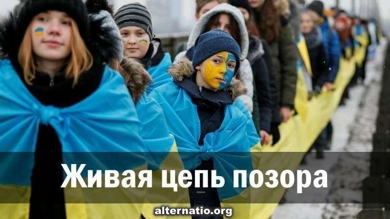 День Соборности. Живая цепь позора на Украине
