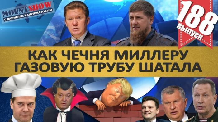Как Чечня Миллеру газовую трубу шатала и уникальная квартира главы Почты России
