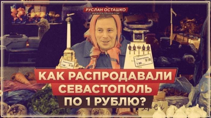 Как чиновники из команды губернатора Дмитрия Овсянникова распродавали Севастополь по 1 рублю
