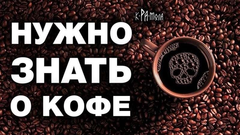 Кофе - польза или вред? Факты о которых не расскажут продавцы