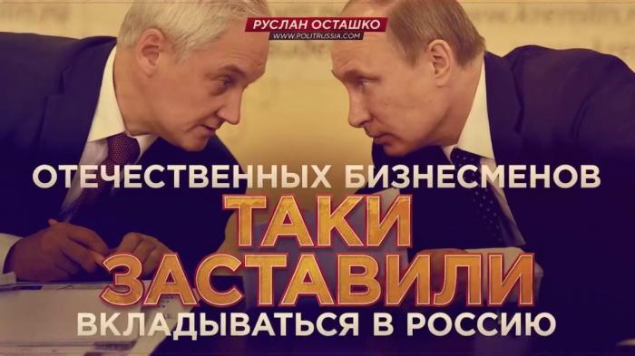 Путин таки заставил отечественных бизнесменов вкладываться в Россию