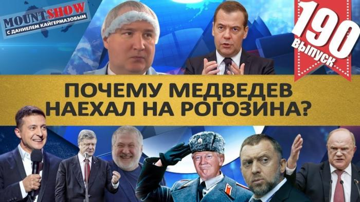 Как Медведев наехал на Рогозина, а Дерипаска оставил Рыбку и начал катить бочку на Зюганова
