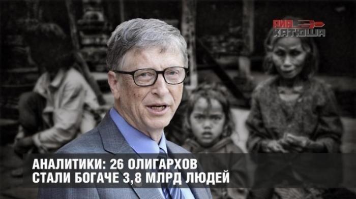 Власть паразитов: 26 олигархов стали богаче 3,8 млрд людей