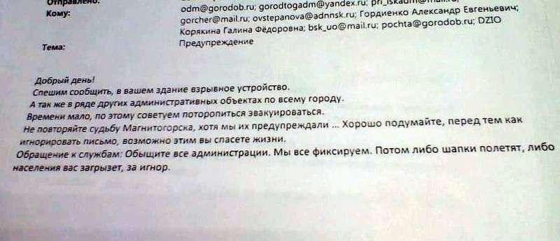 Такое послание получили новосибирцы. Фото: Новосибирская служба эвакуации «АСТ-54»