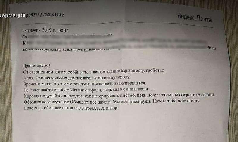 А такое письмо пришло жителям Барнаула.