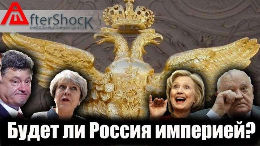 Почему только сейчас Россия становится империей