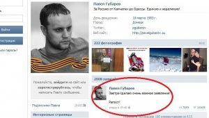 Накануне покушения Губарев обещал сделать важное заявление