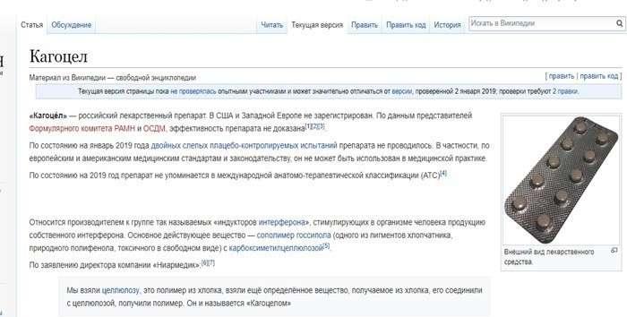Кагоцел бесполезен но вошёл в пятерку самых продаваемых лекарств в России Кагоцел, Гомеопатия, Медицина, Здоровье, Длиннопост