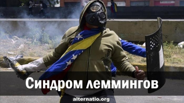 Украина, Венесуэла, Грузия, что общего в их судьбе?