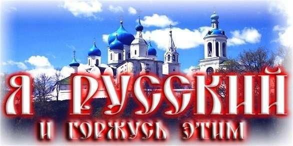 Олег Михайлов: «Русский должен стыдиться, что он русский?»