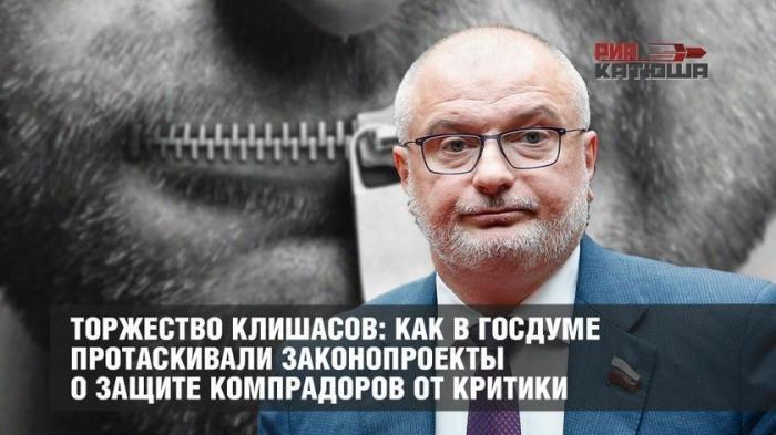 Как в Госдуме РФ протаскивали законопроекты о защите компрадоров от критики