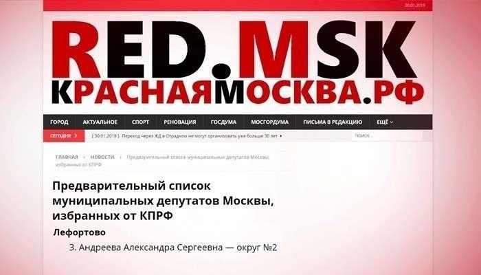 Русофобка Александра Андреева вслед за Павлом Грудининым «прославляет» свою КПРФ