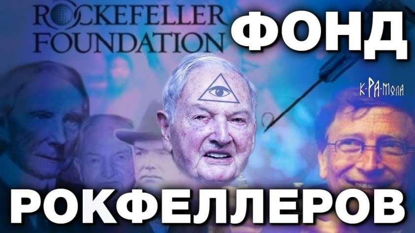 Зловещая правда о Фонде Рокфеллеров и его паразитическом влиянии на мировую политику