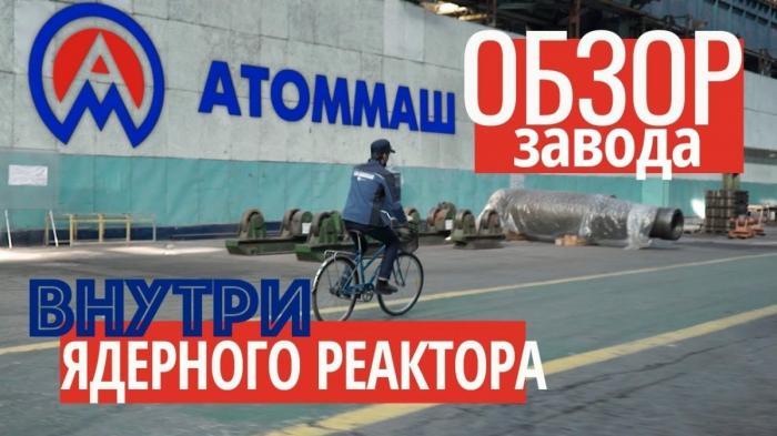 Завод Атоммаш. Как в России производят ядерные реакторы