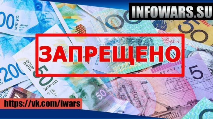 Наличные деньги начинают запрещать в Израилье, США и Австралии