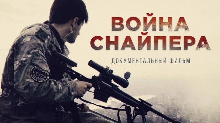 «Война снайпера». Документальный фильм про знаменитого снайпера Деяна Берича «Деки» из ДНР