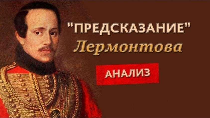 Лермонтов – предсказание революции 1917 года революции 1917 года